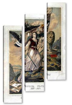 Модульная картина Райна Княгиня Свободна България